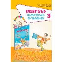 Armenian language 3 teacher's manual