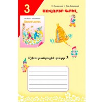 Alphabet workbook - 3