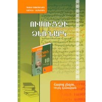 Armenian language 10 teacher's manual