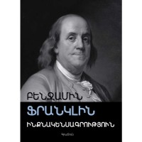 The Autobiography of Benjamin Franklin, soft cover