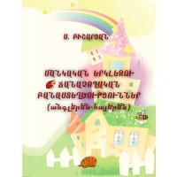 Bilingual cognitive children's poems