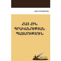 History of old Armenian Literature