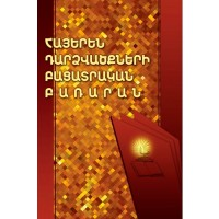 Explanatory Dictionary of Armenian Prases