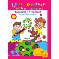 Game book for children from 4 to 6 years old. Part 1