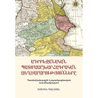 Historical and Geographical Falsifications of Azerbaijan