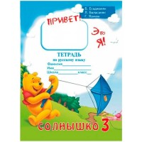 Solnishko 3 workbook