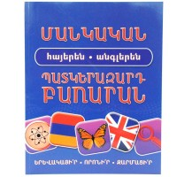 Colorful Armenian-English Dictionary for children