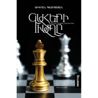 A Game of Thrones, how to win in chess