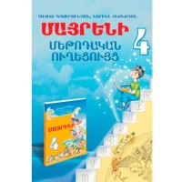 Armenian language 4 teacher's manual