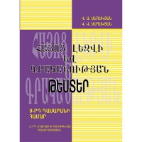 Armenian Literature Tests for 9th grade
