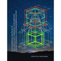 The Geometric Cube in Architectural Proportions of Early Medieval Armenian Churches- colored