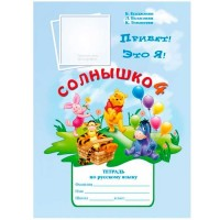 Solnishko 4 workbook