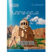 Historical monuments of Armenia, Noravank