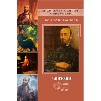 Notable figures of the armenian art, Komitas