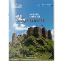 Historical monuments of Armenia, Amberd