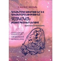 Cosmology and cosmogony in Armenian petrogliphs