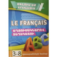 French language handbook