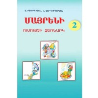 Armenian language 2 teacher's manual