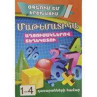 Mathematics handbook