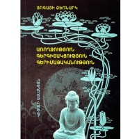 The manual of yoga. Health Superconsciousness, Higher knowledge