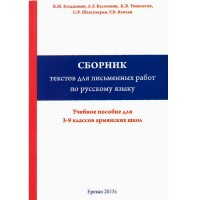 Collection of texts in Russian for writing works