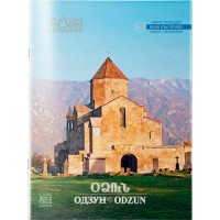 Historical monuments of Armenia, Odzun