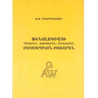 Armenian-Russian-English Explanatory Dictionary of Phenology