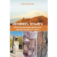 Armenia - Textbook (in Western Armenian)