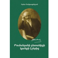 Pages of Toumanyan's family life