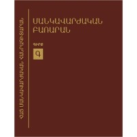 Pedagogical Dictionary, Volume-3