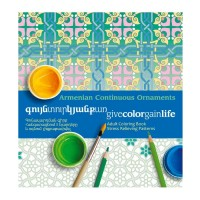 Armenian Continuous Ornaments. Anti-Stress Coloring Books for Adults