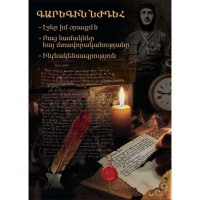 Diary pages. Open letters of the Armenian intelligentsia.