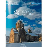 Historical monuments of Armenia, Gandzasar