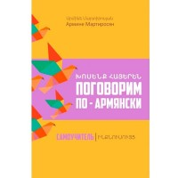 let's speak armenian, a self-study for russian speakers