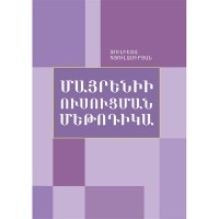 Armenian Language Methodology