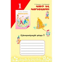 Alphabet workbook - 1