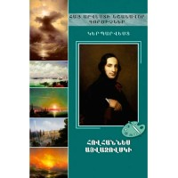 Notable figures of the armenian art, Hovhannes Aivazovsky