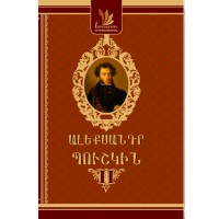 Alexander Pushkin, Book 2