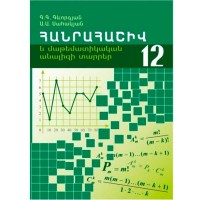 Algebra and elements of math analysis 12