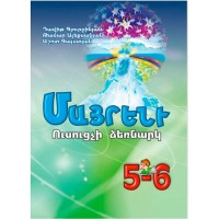 Armenian language 5-6 teacher's manual