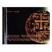History of Armenian Numismatics