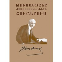 Toumanyan in the memories of his contemporaries