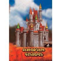 Treasury of Tales, Book 1
