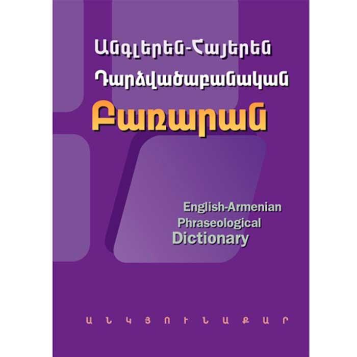 образом армянск или английский словарь начале игры выбираем