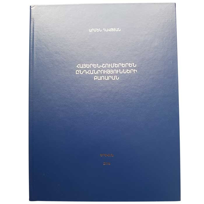 Armenian-Sumerian Dictionary of Analogies, Armen Davtyan