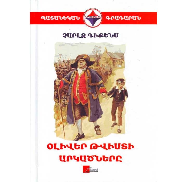 Adventures of Oliver Twist, Charles Dickens