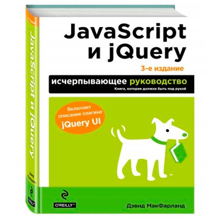 javascript and jquery the missing manual rh gir am javascript missing manual source code javascript jquery missing manual