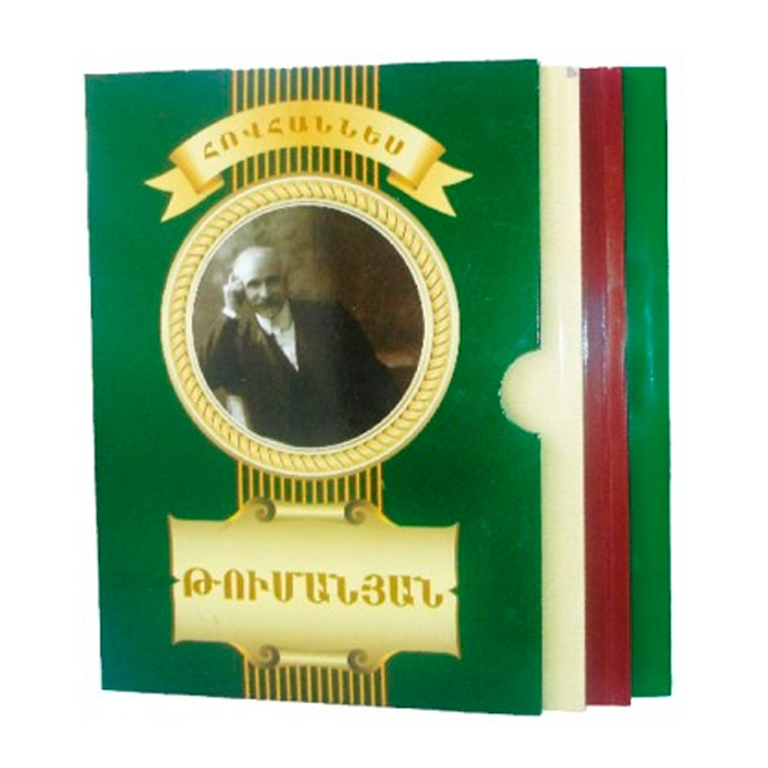 Short stories, ballads, poems, Hovhannes Tumanyan