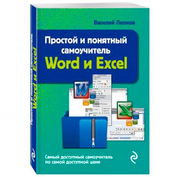 Word and Excel simple and intuitive tutorial