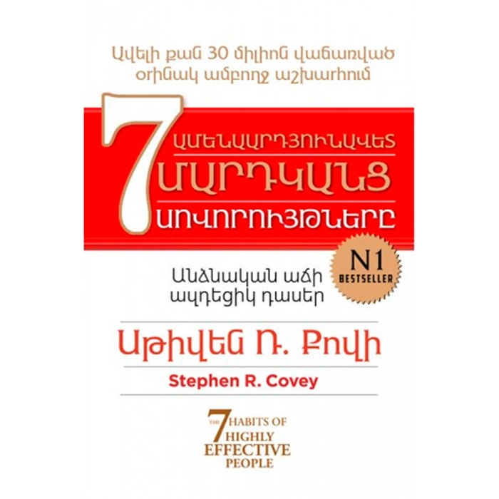 7 habits of highly effective people , Stephen Covey